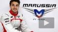 """Смерть французского пилота """"Формулы-1"""" Жюля Бьянки ..."""