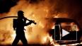 В Новогодние каникулы в Петербурге горели люди и машины