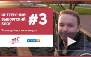 """Интересный Выборгский блог: внутри затонувшего теплохода """"Короленко"""""""
