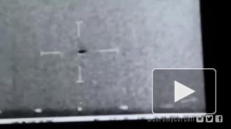 В Пентагоне подтвердили подлинность видео с НЛО у берегов Сан-Диего