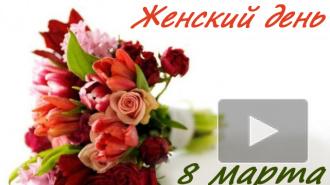 8 марта: красивые, прикольные и смешные поздравления для мамы, жены и любимой