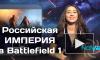 В Battlefield 1 появится Российская Империя в новом DLC