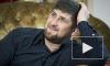 Кадыров в Чечне приготовился и поджидает