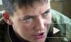 Новости Украины: у Надежды Савченко все в порядке с головой