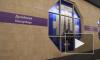Ростехнадзор: станции Фрунзенского радиуса готовы к эксплуатации