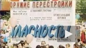 Горбачев-фонд может получить статус «иностранного агента»