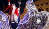 В субботу Дед Мороз зажжет на Дворцовой площади огни главной елки Петербурга