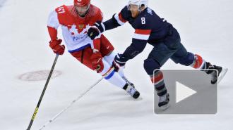Хоккей США - Россия: Счет 3:2