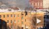 В Петербурге горит квартира в доме 1870 года