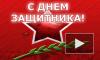 Что подарить мужчине на 23 февраля - главная забота женщин в преддверии Дня защитника Отечества
