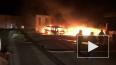 Ночью в Кингисеппе сгорели 12 новых микроавтобусов ...