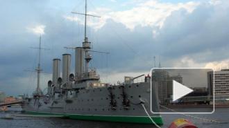"""Крейсер """"Аврора"""" отправится на ремонт 21 сентября"""