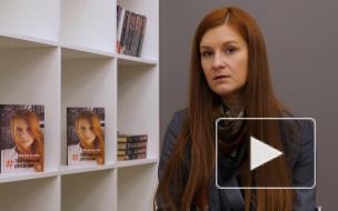 Мария Бутина предрекла Навальному заключение под стражу после его возвращения