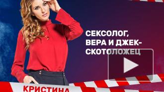 """""""Полицейский с Рублевки"""" 3 сезон 7 серия: Кристина возвращается в бордель"""