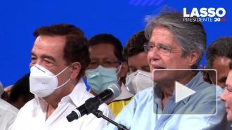 Консерватор Гильермо Лассо побеждает на выборах президента Эквадора