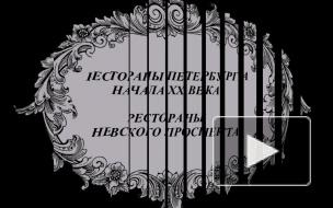 РЕСТОРАН ПАЛКИНА