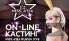 "Организатор конкурса красоты ""Miss Asia Russia"" не вернул деньги участницам"