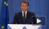 """Макрон заявил о """"смерти мозга"""" НАТО"""