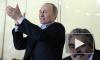 Путин с иронией прокомментировал инцидент с незасчитанной шайбой в матче Россия - США