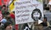 """Организаторов митинга """"За честные выборы"""" вызвали в полицию"""