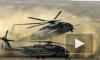 НАТОвский вертолет разбился в Афганистане, похоронив шесть военных