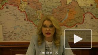 Голикова оценила ситуацию с ограничениями по COVID-19 в регионах
