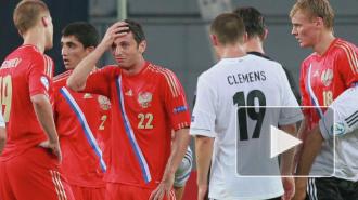 Россия покидает Евро-2013, проиграв Германии