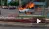 В Тамбове сгорела маршрутка: появилось видео