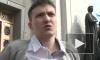 """Савченко хочет помирить Украину и Донбасс методом """"крошки Енота"""""""
