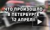 Что произошло в Петербурге 12 апреля