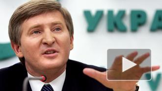 Новости Украины: киевские власти простили долг олигарху Ахметову