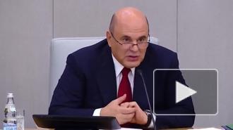 Мишустин считает неправильным ограничивать выезд россиян за границу