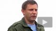 Новости Новороссии: на выборах в ДНР победил Александр ...