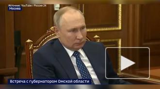 Путин уверен, что отток населения из Омской области связан с условиями жизни