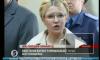 МИД России нашло в деле Тимошенко антироссийский подтекст